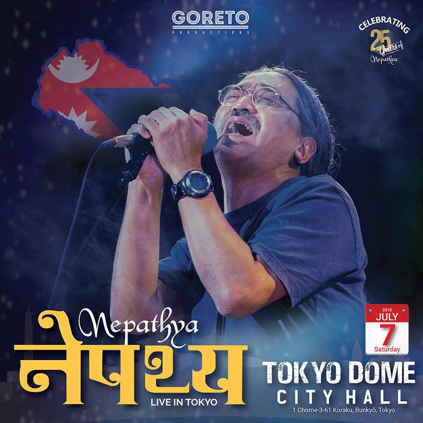 Nepathya concert